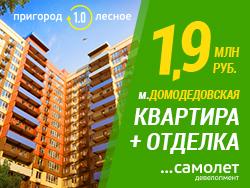 ЖК «Пригород Лесное» Отделка «под ключ»